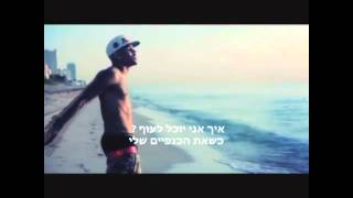 chris brown without you • מתורגם • [HebSub]