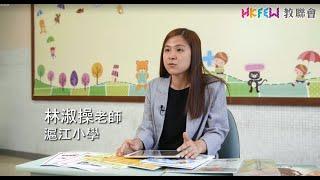 Publication Date: 2020-08-17 | Video Title: 專訪優秀教師選舉得獎者滬江小學林淑操老師
