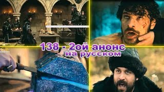 ЭРТУГРУЛ 138 СЕРИЯ 2-ой АНОНС/НА РУССКОМ ЯЗЫКЕ В ХОРОШЕМ КАЧЕСТВЕ 720р HD
