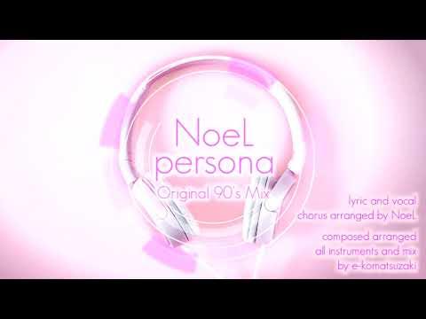 persona feat NoeL(Original 90's Mix)