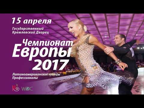 2017 European Open Championship - Professional Latin
