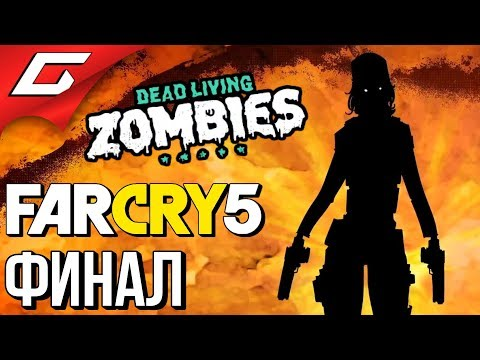 FAR CRY 5: Dead Living Zombies ➤ Прохождение #3 ➤ ЗОМБИ ФОРСАЖ [финал] thumbnail