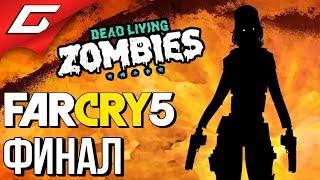 FAR CRY 5: Dead Living Zombies ➤ Прохождение #3 ➤ ЗОМБИ ФОРСАЖ [финал]