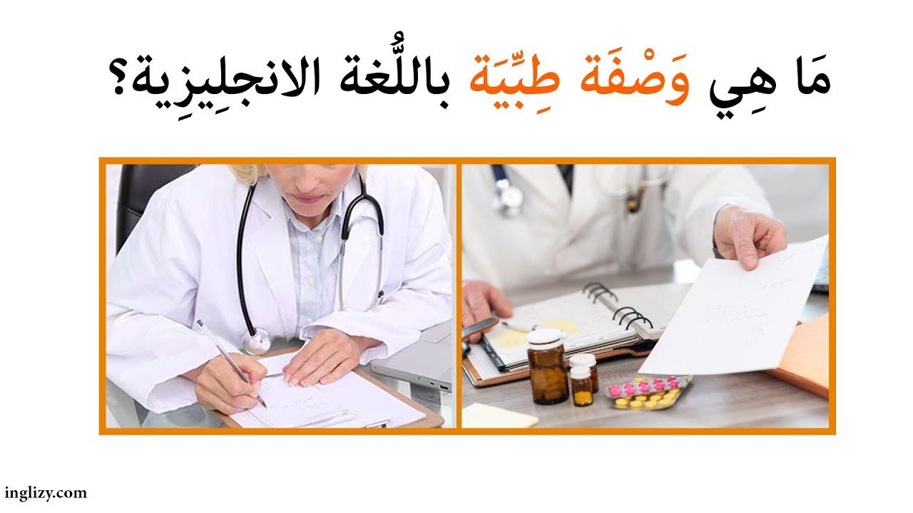 تعلم وصفة طبية باللغة الانجليزية مفردات الصحة باللغة الانجليزية Youtube