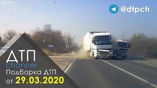 Подборка ДТП за 29.03.2020
