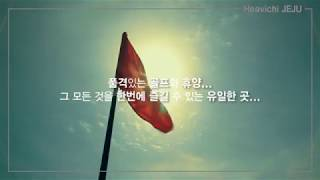 [제주해비치골프] 해비치제주CC - 노 캐디, 2인 플…