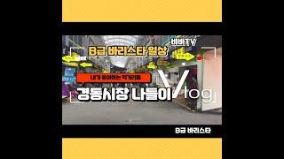 """비바 TV - 바리스타 일상 """"경동시장&quo…"""