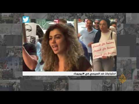 انزل انت مش لوحدك .. هاشتاغ جديد في #مصر يحمل دعوات متزايدة للاحتجاج على حكم السيسي