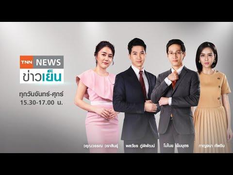 Live:TNNข่าวเย็น วันที่ 10 พ.ค.64 (เวลา15.30-17.00น.)