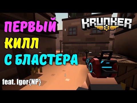 КАЧАЕМ СКИЛЛ (feat. Igor{NP}) | Krunker.io