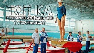 ТопКА: 5 лучших фильмов о гимнастике
