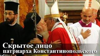Скрытое лицо патриарха Константинопольского (2016.06.21) — Осипов А.И.