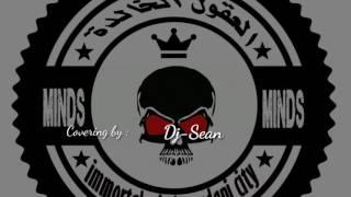 منظمة العقول الخالدة Immortal Minds - #حاجة_آمنة Dj-sean