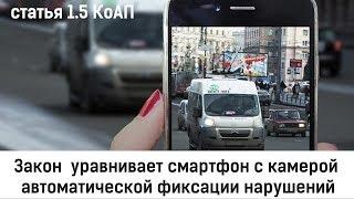 закон  уравнивает смартфон с камерой  автоматической фиксации нарушений