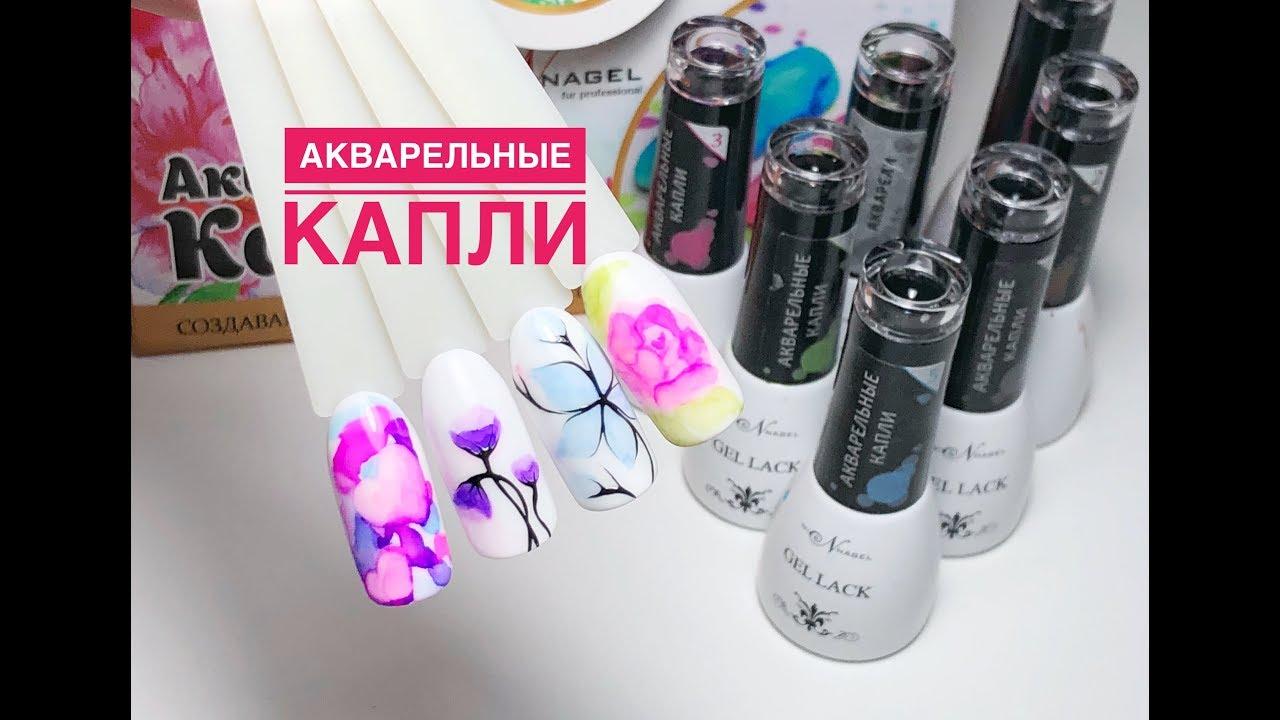 Акварельные капли  Nika Nagel