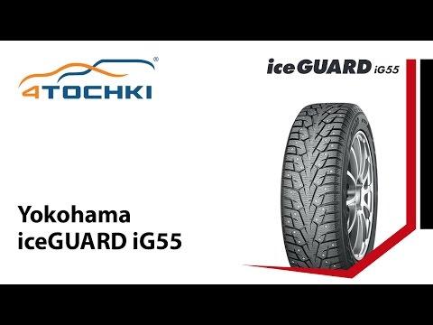 Обзор шины Yokohama iceGUARD iG55