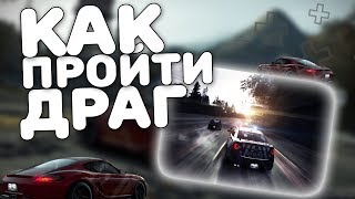 как проходить драг рейсинг  NFS MOST WANTED