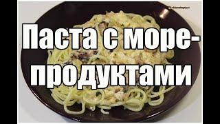 Паста с морепродуктами / Pasta with seafood | Видео Рецепт