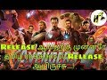 Avengers : The End Game Movie Released in Tamil Rockers Before it Hitts Theater| Hollywood Tamizha
