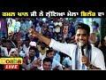Kamal Khan Live -  Mela Maiya Bhagwan JI Phillaur 2018