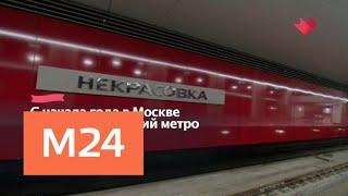 """""""Это наш город"""": в столице завершается строительство 10 станций метро - Москва 24"""