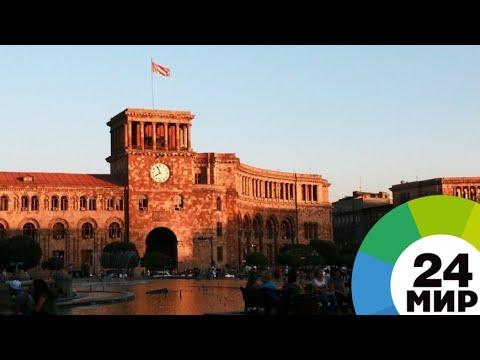 Выборы в совет старейшин Еревана назначены на 23 сентября - МИР 24