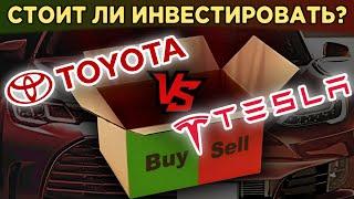 Акции Tesla vs. Toyota: кто круче? / Капитализация, финансы, мультипликаторы, бизнес