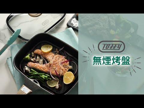 全聯 TOFFY 夏日個電料理 無煙烤盤