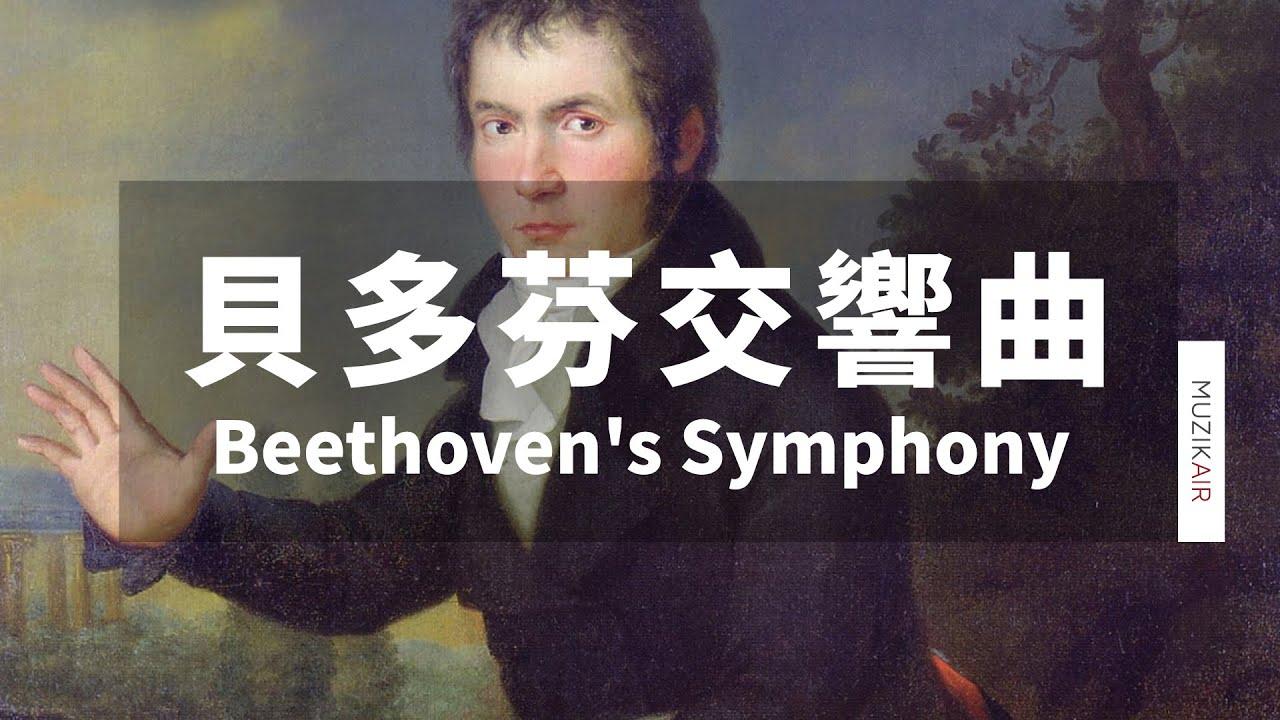 MUZIK精選貝多芬交響曲Ⅰ|Beethoven's Symphony No.1~3