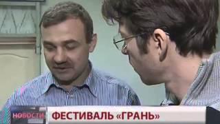 """Новости. Фестиваль """"Грань"""""""