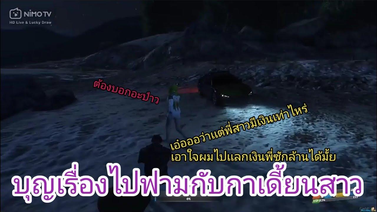 Download บุญเรืองไปฟามกับกาเดี้ยนสาว  Bun Reuang What City