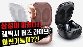 갤럭시버즈라이브 스펙/가격/출시일 대공개!