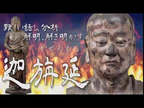 【快慶・定慶展】十大弟子総選挙 迦旃延