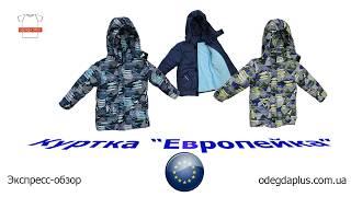 """Экспресс-обзор куртки """"европейки"""" для мальчика"""