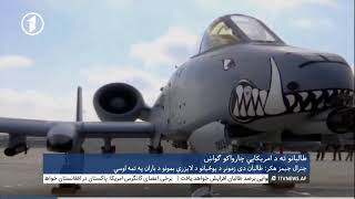 Afghanistan Pashto News 09.02.2018 د افغانستان پښتو خبرونه