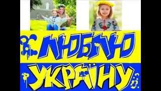 """Україна – єдина країна"""