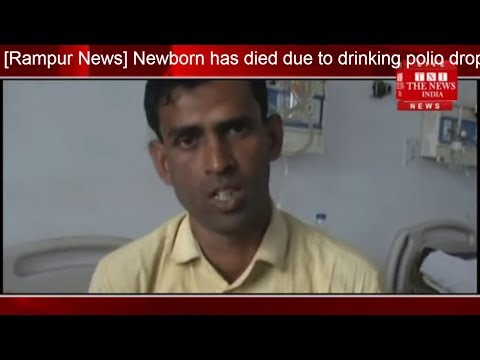 [Rampur News] Newborn has died due to drinking polio drops in Rampur. / THE NEWS INDIA