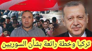تركيا تفاجئ السوريين بخطة رائعة غير مسبوقة + أردوغان يوجه رسالة هامة وهو سعيد بشأن النتيجة الجديدة