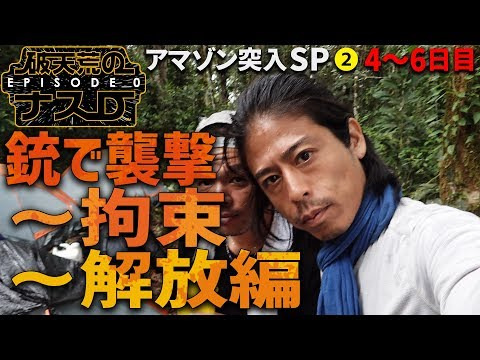 D Episode0SP46 /Crazy D Episode 0: Gun Attack-Captured-Released