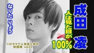 俳優魂vol.23 成田凌 人は見た目が100% TVドラマで人気急上昇中! 引用...