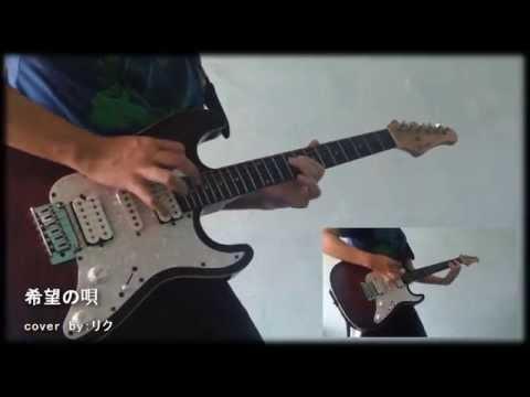 Shokugeki no Soma OP『希望の唄』 ウルトラタワー【Guitar Cover】