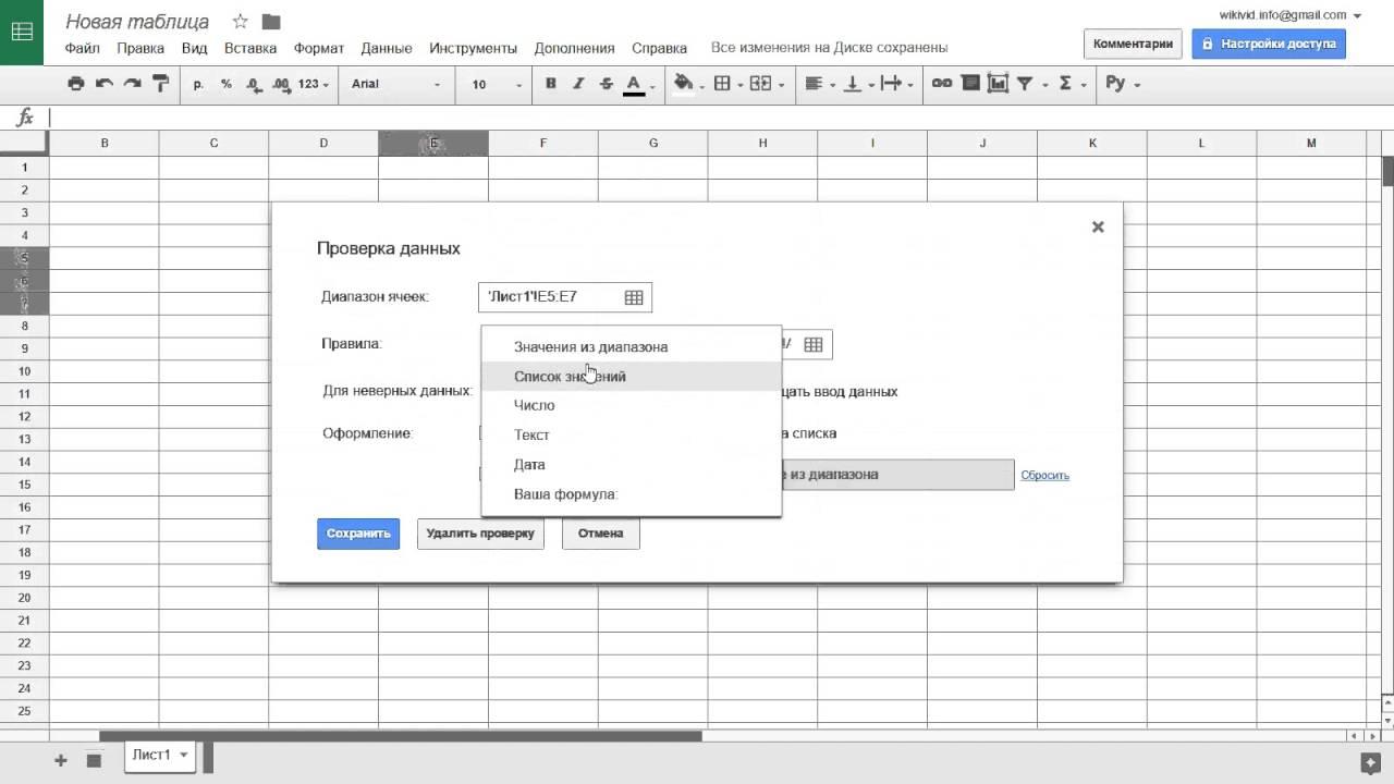 Список функций Таблиц Google - Cправка - Редакторы Документов 21