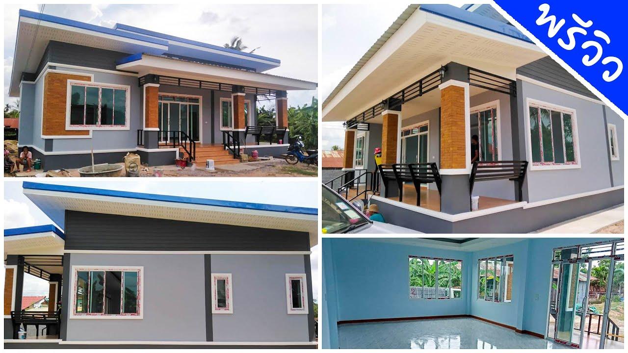 [พรีวิว] บ้านนี้งบ 1,400,000 บาท 128 ตร.ม. 3ห้องนอน 1ห้องโถง 1 ห้องครัว 2 ห้องน้ำ