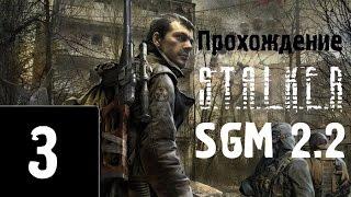 Сталкер Sigerous Mod 2.2 #3 [Военный груз](, 2015-05-25T19:55:35.000Z)