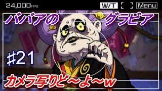 妖怪ウォッチ2真打♯21トキヲかけるババア前編! thumbnail