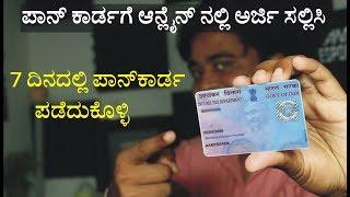 ಆನ್ಲೈನ್ ನಲ್ಲಿ ಪಾನ್ ಕಾರ್ಡ ಗೆ ಅರ್ಜಿ ಸಲ್ಲಿಸಿ|| How to apply for Pancard || Kannada video