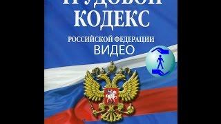 ТК РФ, Статья 180.  Если вы попали под сокращение