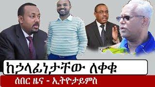 Ethiopia: ሰበር ዜና - የኢትዮታይምስ የዕለቱ ዜና | EthioTimes Daily Ethiopian News | Abiy Ahmed | EBC
