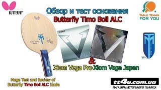 Butterfly Timo Boll ALC Mega Test and Review || Мега Тест и Обзор основания Butterfly Timo Boll ALC