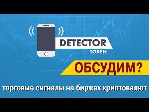 [BTC] DetectorToken - предлагаю обсудить торговые сигналы на биржах криптовалют
